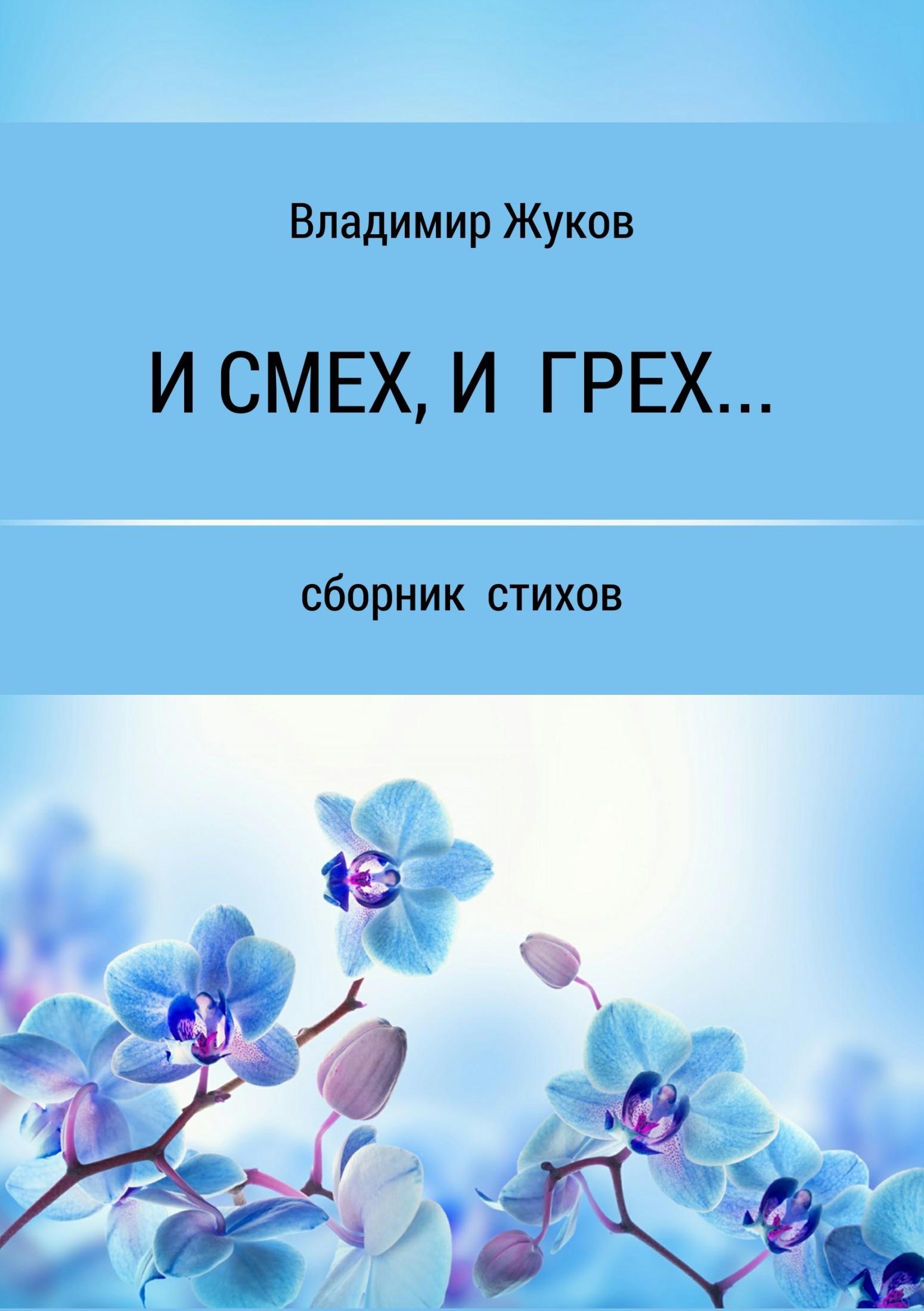 Владимир Александрович Жуков И смех, и грех… Сборник стихов
