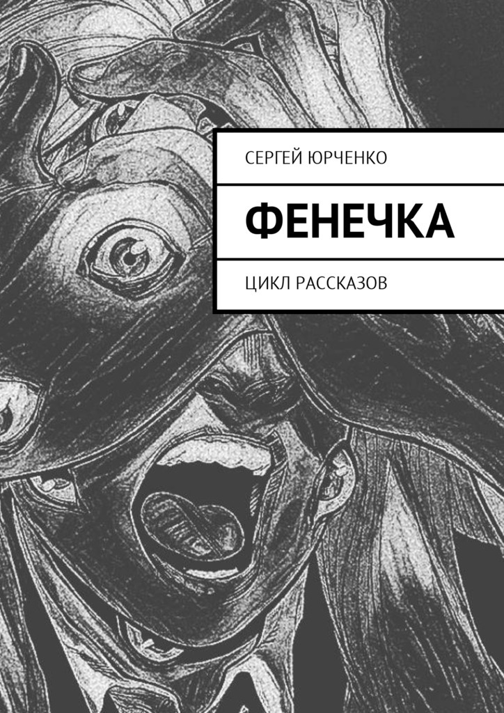 Сергей Юрченко - Фенечка. Цикл рассказов