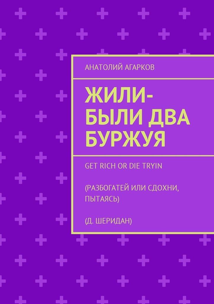 Анатолий Агарков Жили-были два буржуя кто мы жили были славяне
