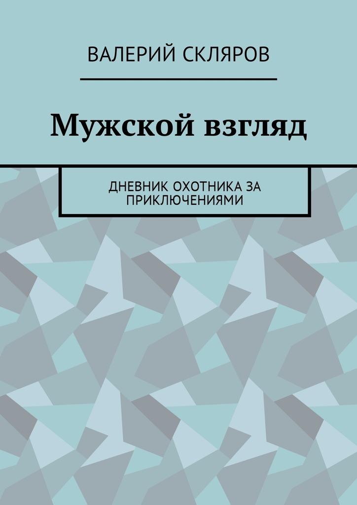 Валерий Скляров бесплатно