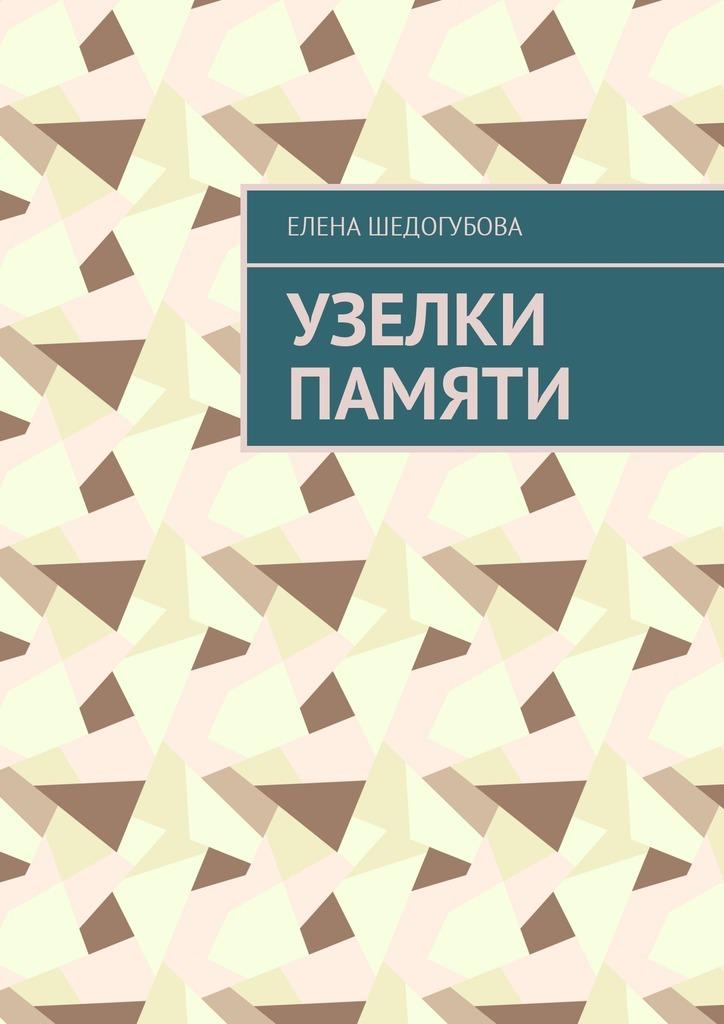 Елена Петровна Шедогубова Узелки памяти михаил нестеров давние дни встречи и воспоминания