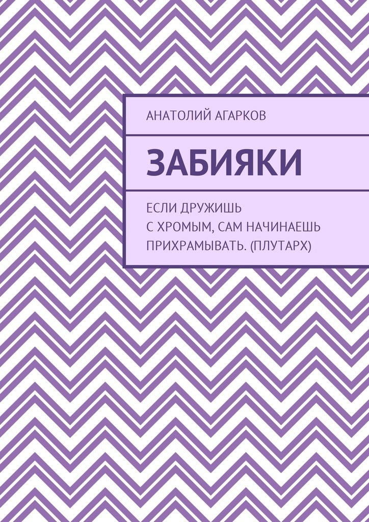 Анатолий Агарков Забияки анатолий агарков детектор лжи