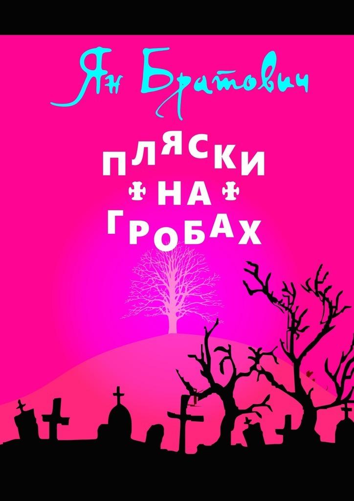 Ян Братович - Пляски на гробах