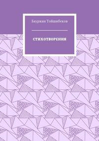 Бауржан Тойшибеков - Стихотворения