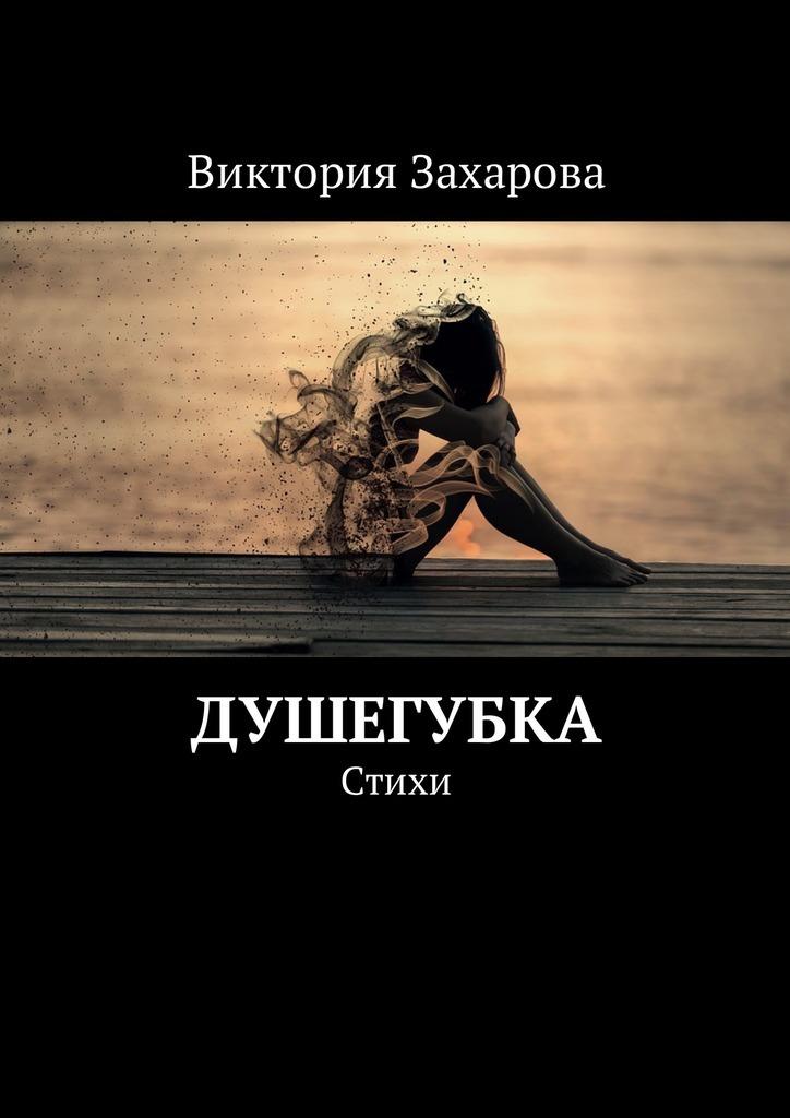 Виктория Александровна Захарова Душегубка. Стихи виктория ерух размышления о жизни