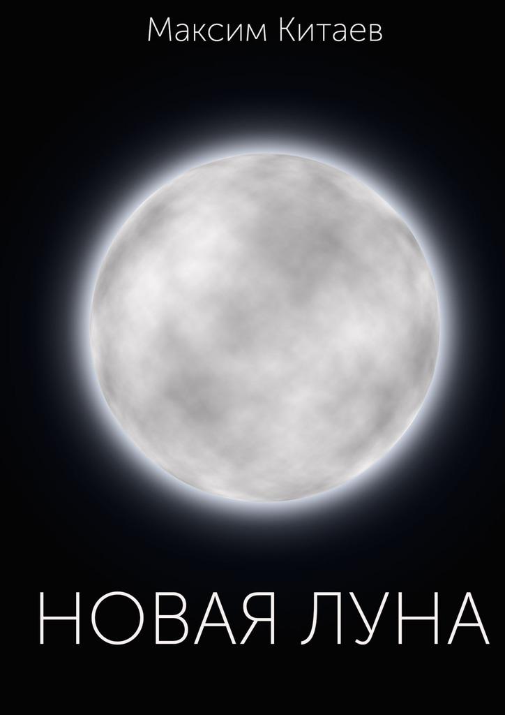 Максим Китаев Новая луна ирина круглова максим китаев хеллоу хуман набор из 12 открыток