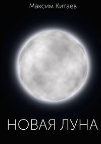 Максим Китаев - Новая луна
