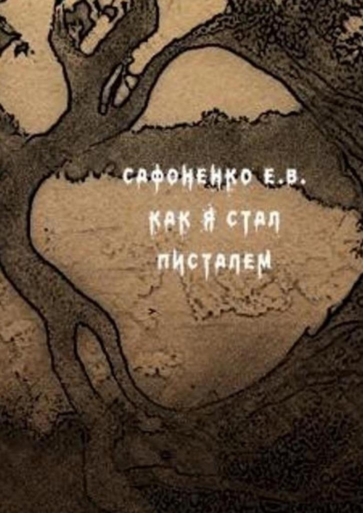 Евгений Владимирович Сафоненко. Как я стал писателем
