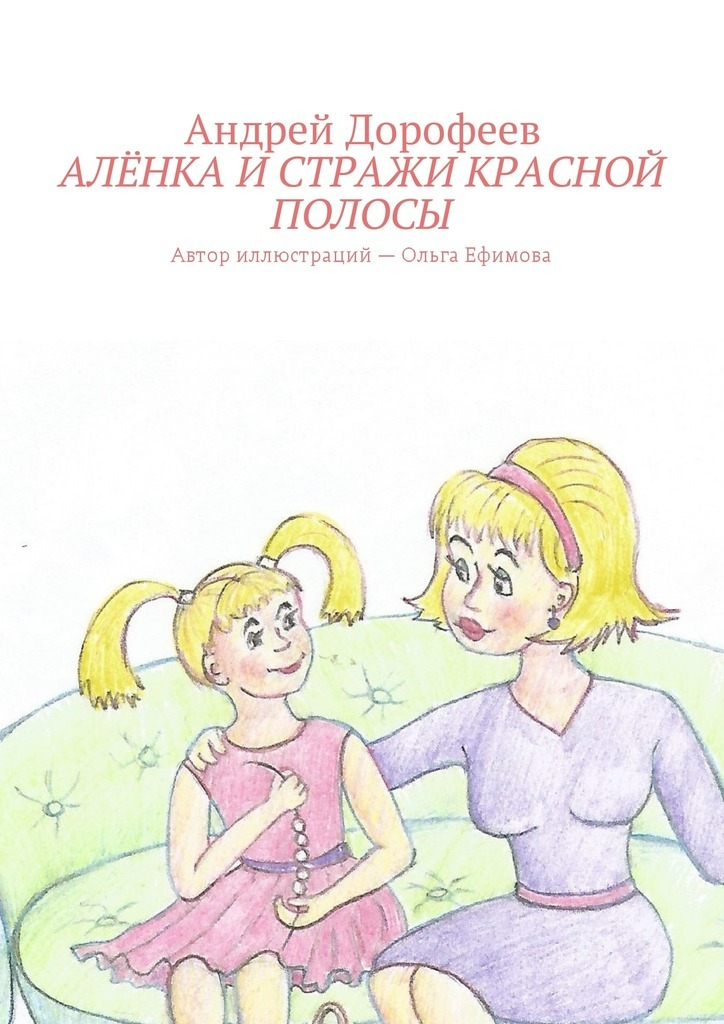 Андрей Дорофеев - Алёнка иСтражи Красной Полосы