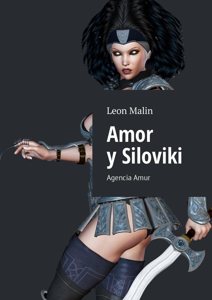 Leon Malin Amor y Siloviki. Agencia Amur cacharel туалетная вода amor amor in a flash женская 50 мл