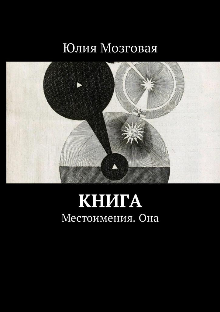 Юлия Мозговая Книга. Местоимения.Она