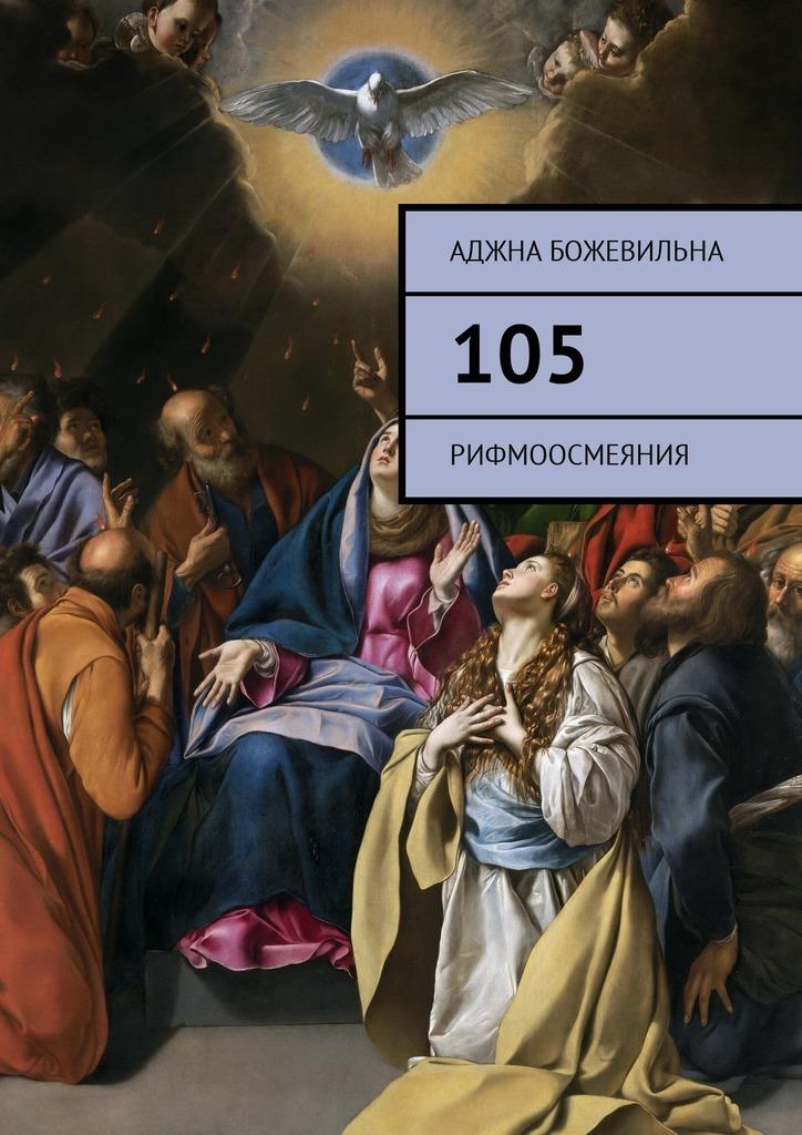 Аджна Божевильна 105. Рифмоосмеяния ISBN: 9785449048240 аджна божевильна 33 рифмооткровения