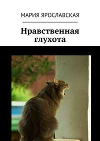 Мария Ярославская - Нравственная глухота