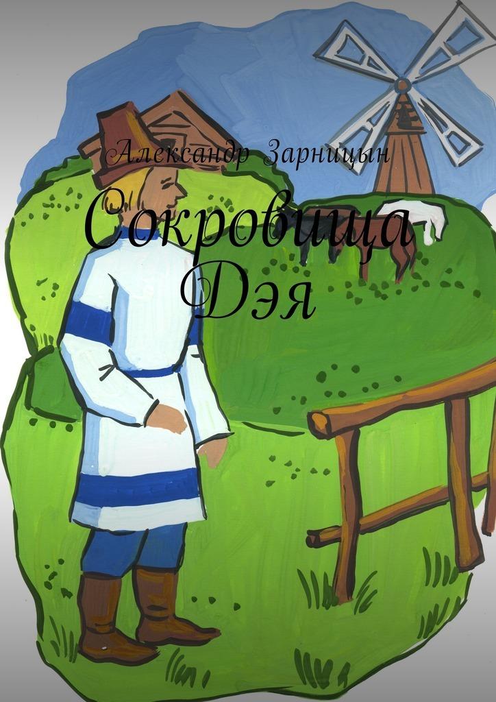 Александр Юрьевич Зарницын Сокровища Дэя постников валентин юрьевич карандаш и самоделкин