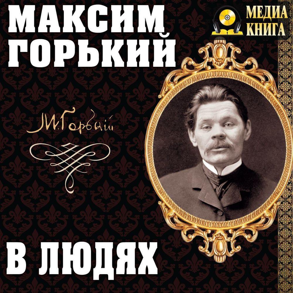 Максим Горький В людях детство лидера