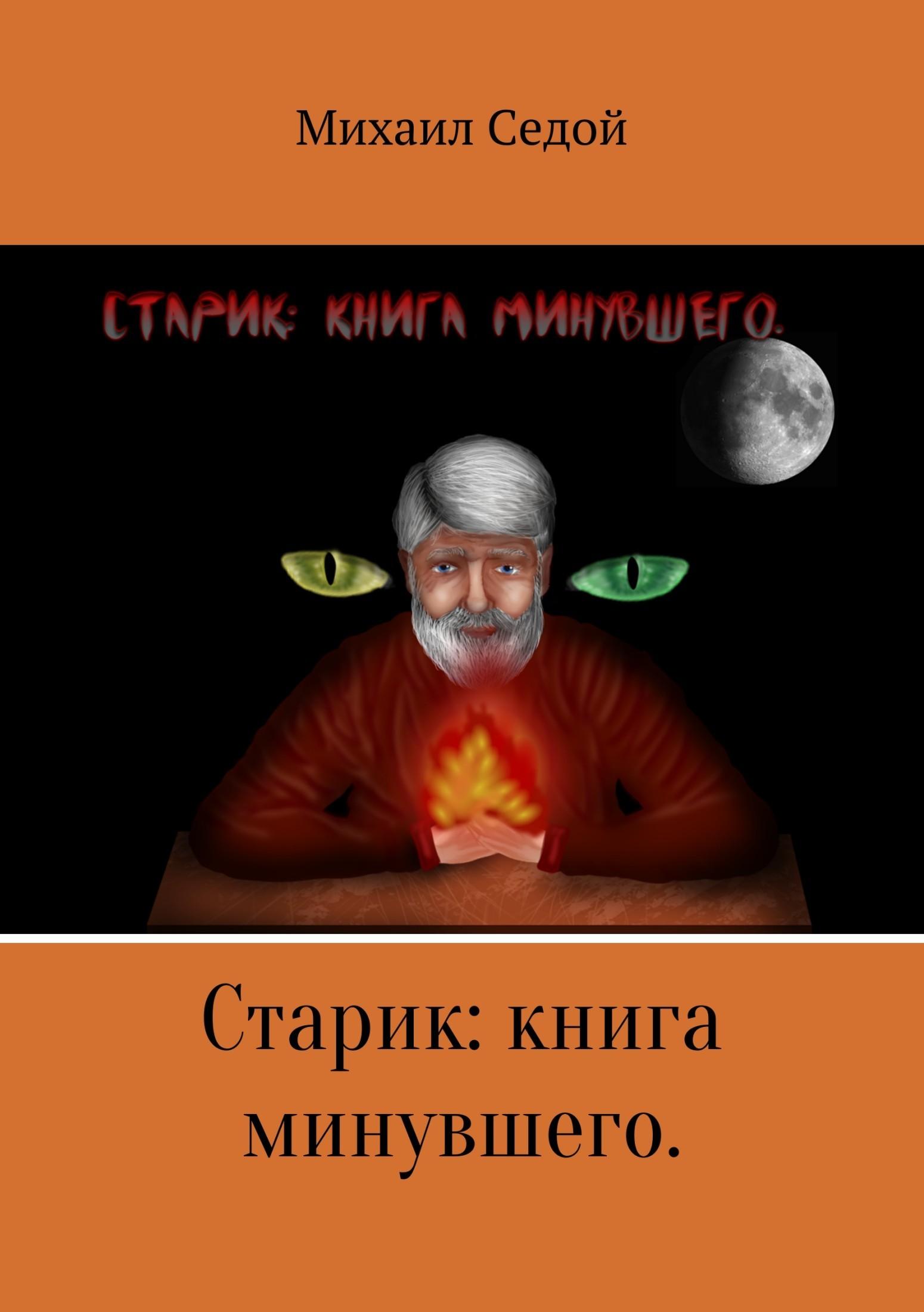 Михаил Владимирович Седой. Старик: книга минувшего