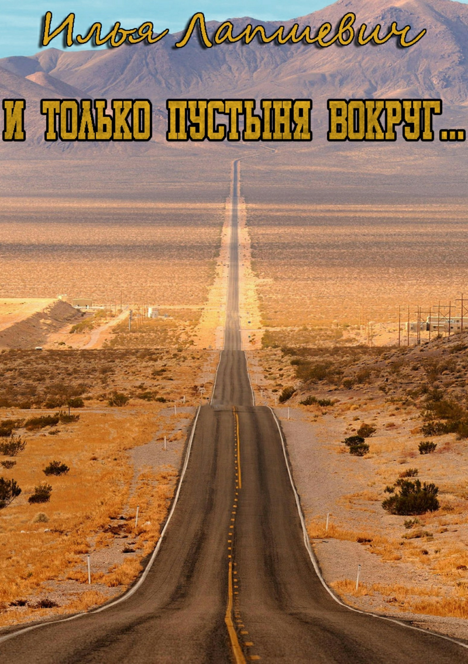И только пустыня вокруг…