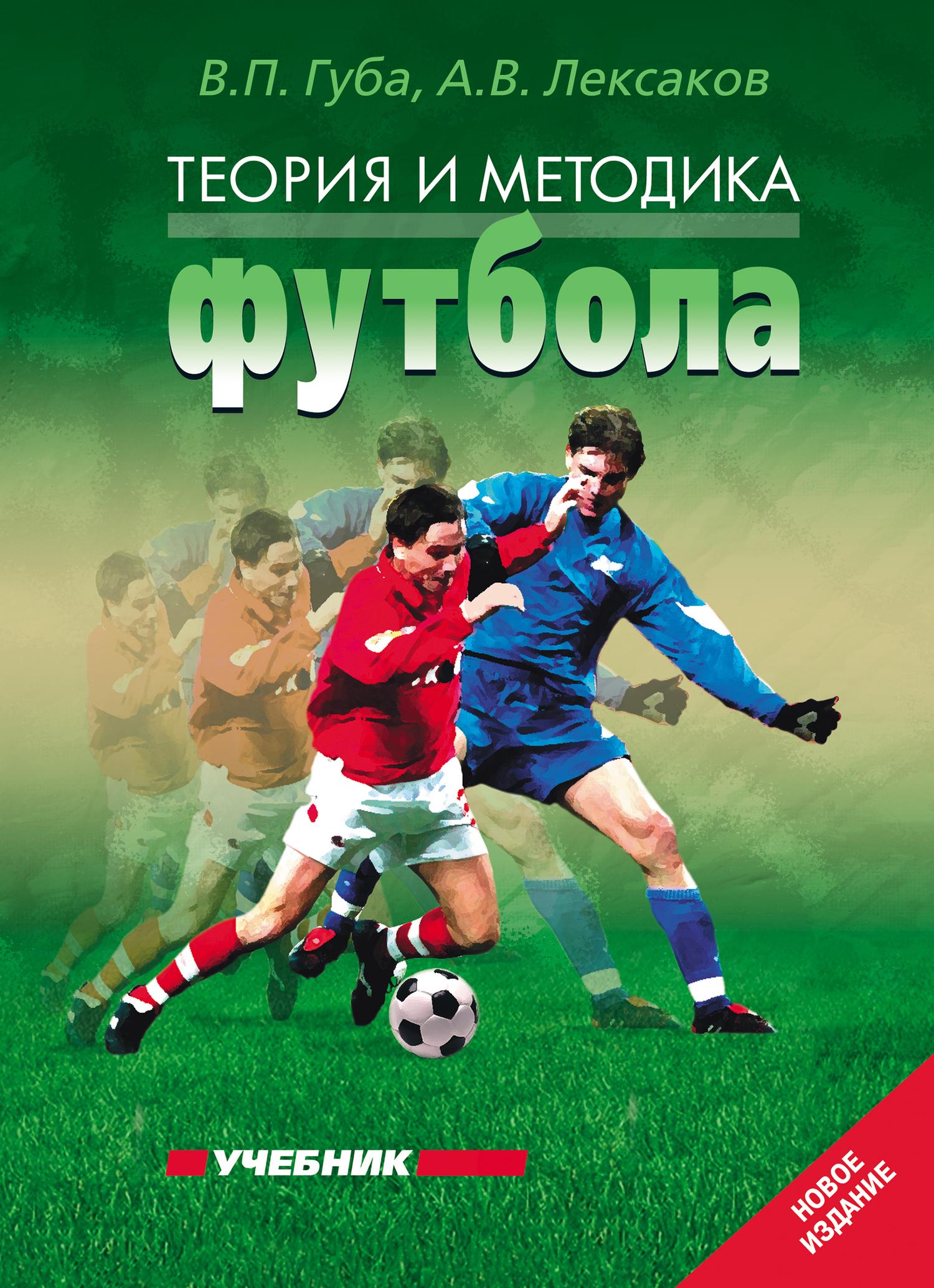 Коллектив авторов Теория и методика футбола. Учебник о б лапшин теория и методика подготовки юных футболистов