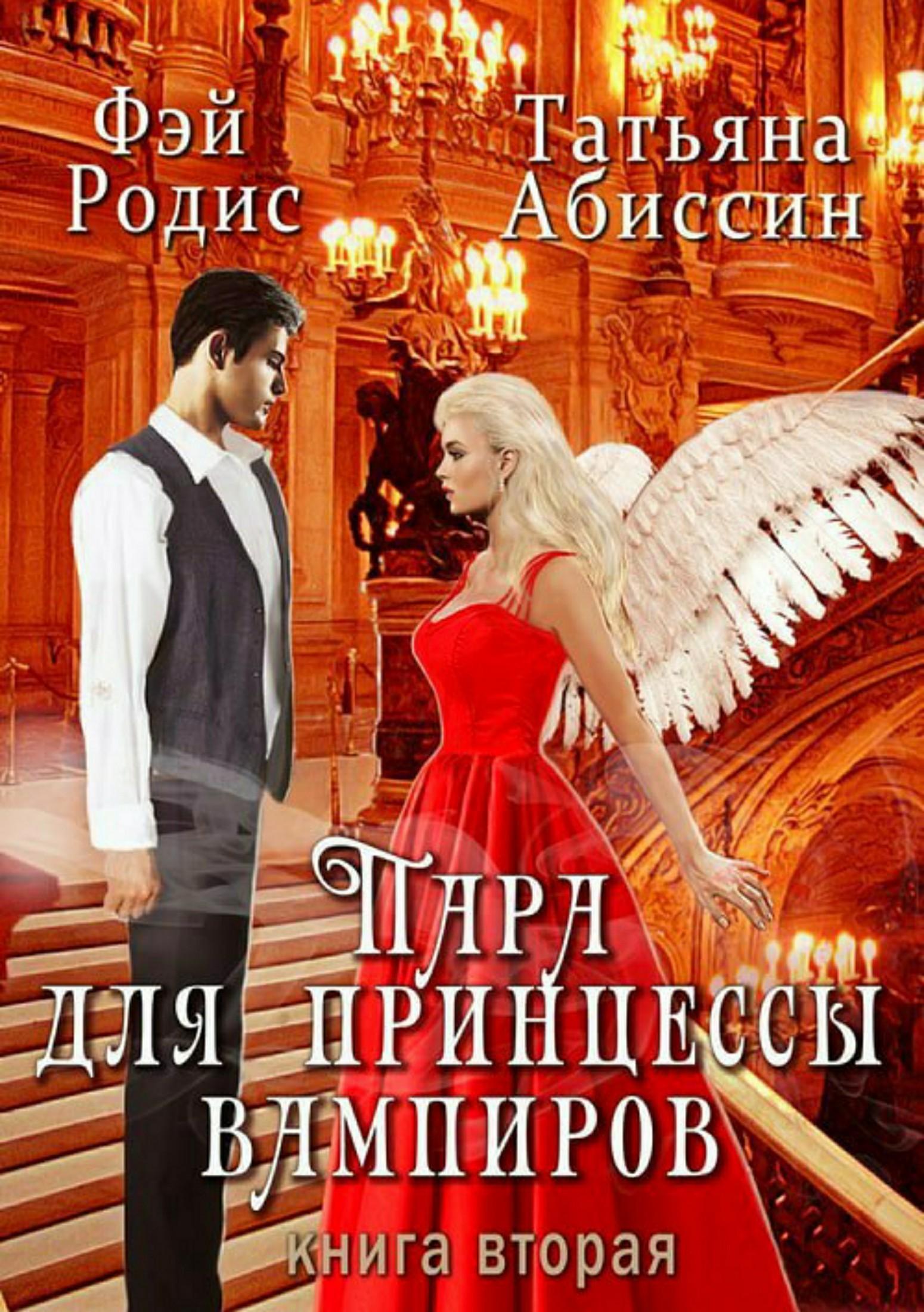 Татьяна Абиссин. Пара для принцессы вампиров. Книга вторая