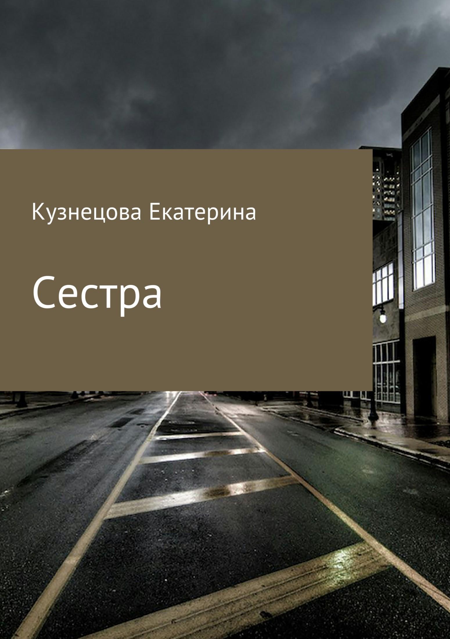 Екатерина Викторовна Кузнецова Сестра гордон екатерина викторовна стихикатигордон
