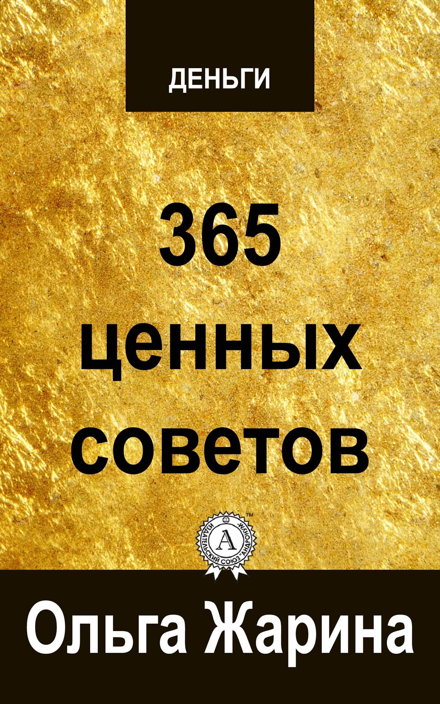 цена на Ольга Жарина Деньги. 365 ценных советов