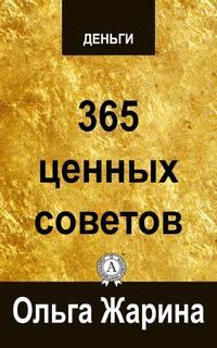 Ольга Жарина - Деньги. 365 ценных советов