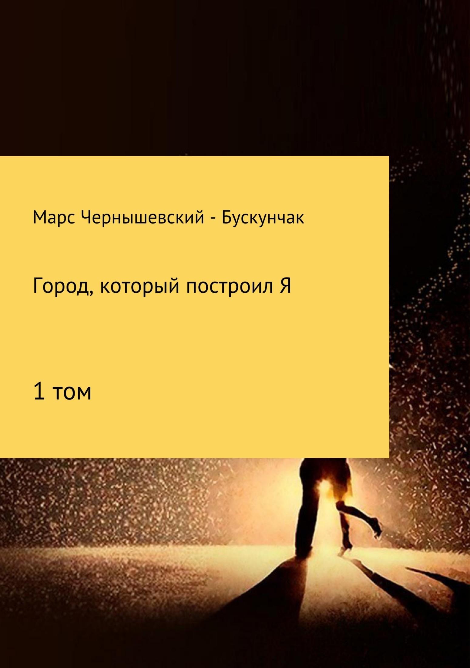 Марс Чернышевский – Бускунчак. Город, который построил Я. Сборник. Том 1