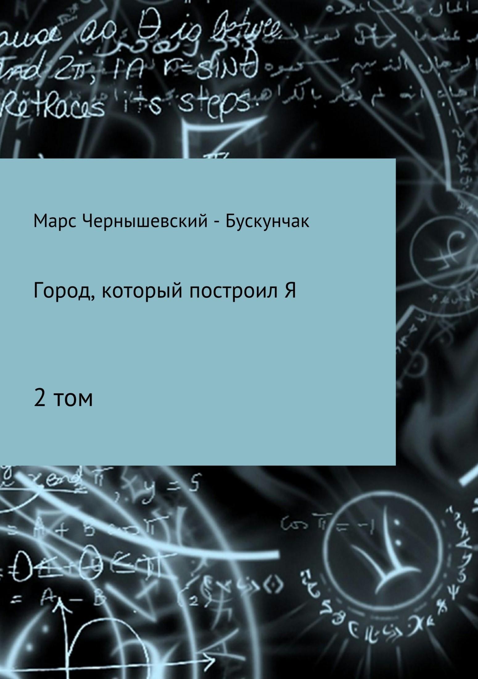Марс Чернышевский – Бускунчак. Город, который построил Я. Сборник. Том 2