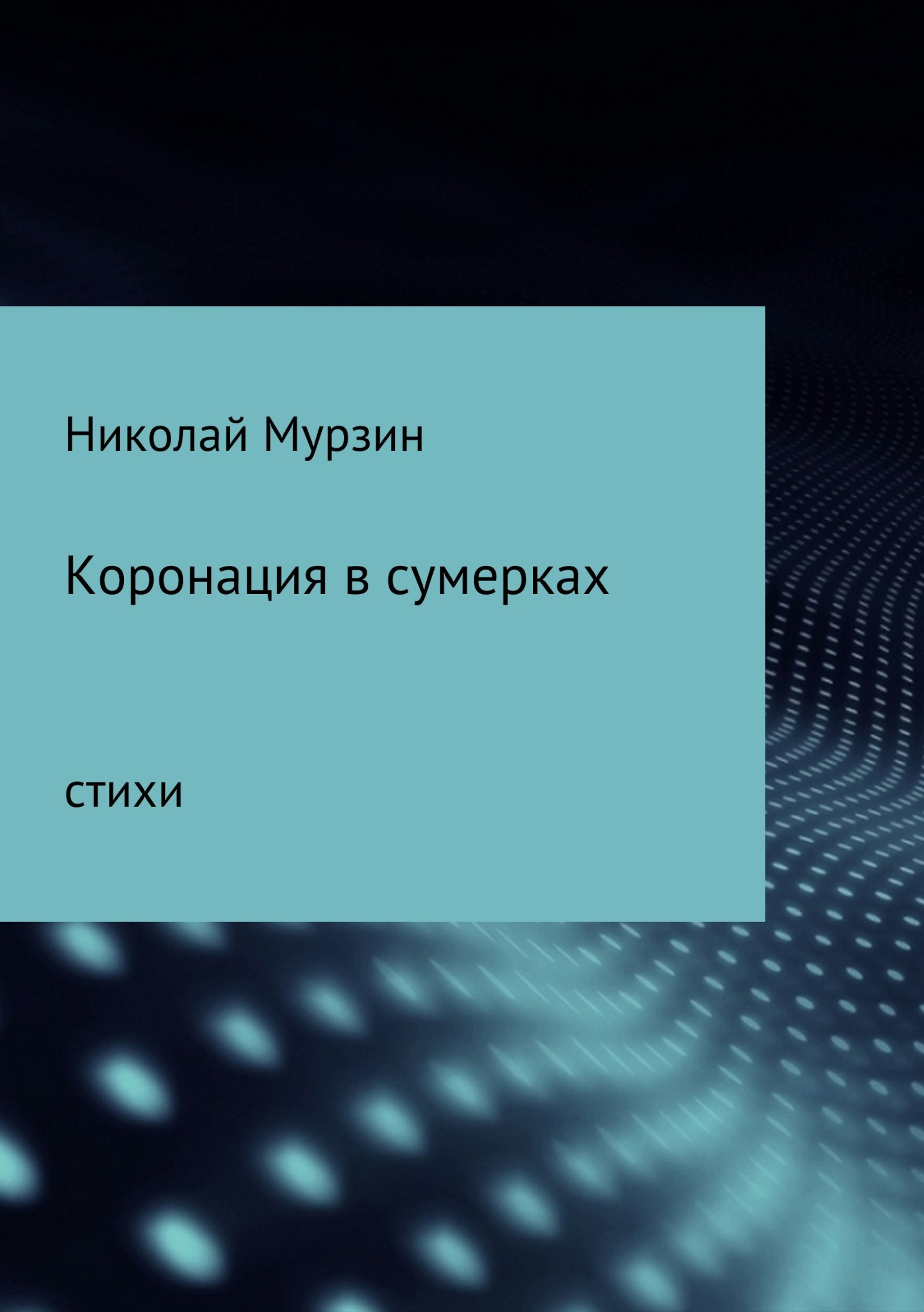 Николай Николаевич Мурзин Коронация в сумерках николай николаевич муравьев путешествие в туркмению и хиву часть 2