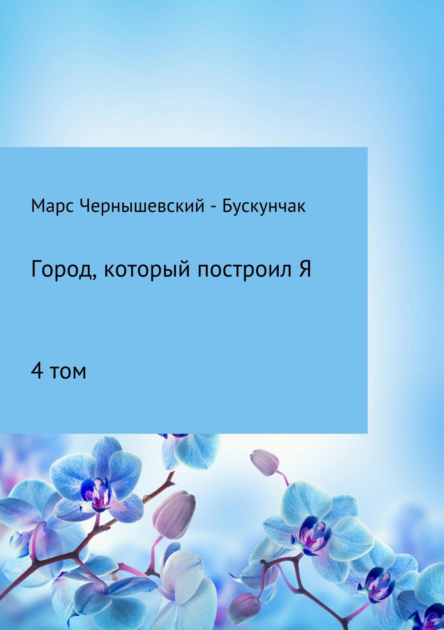 Марс Чернышевский – Бускунчак. Город, который построил Я. Сборник. Том 4