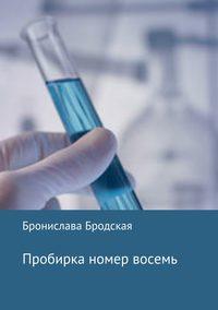 Бронислава Бродская - Пробирка номер восемь
