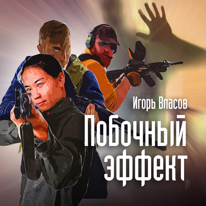 Игорь Власов. Побочный эффект