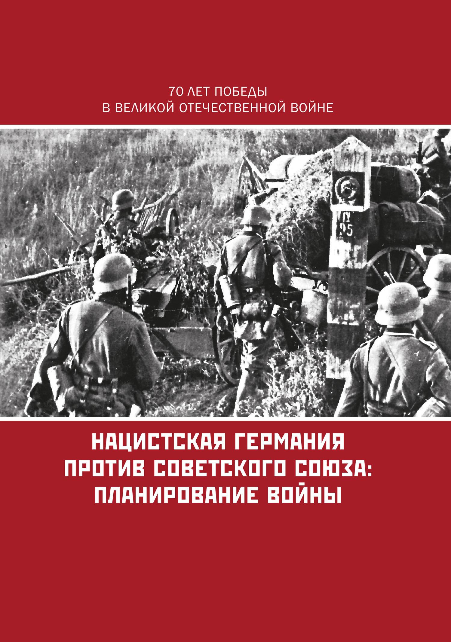 Коллектив авторов Нацистская Германия против Советского Союза: планирование войны жуков д войны на руинах ссср