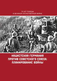 - Нацистская Германия против Советского Союза: планирование войны