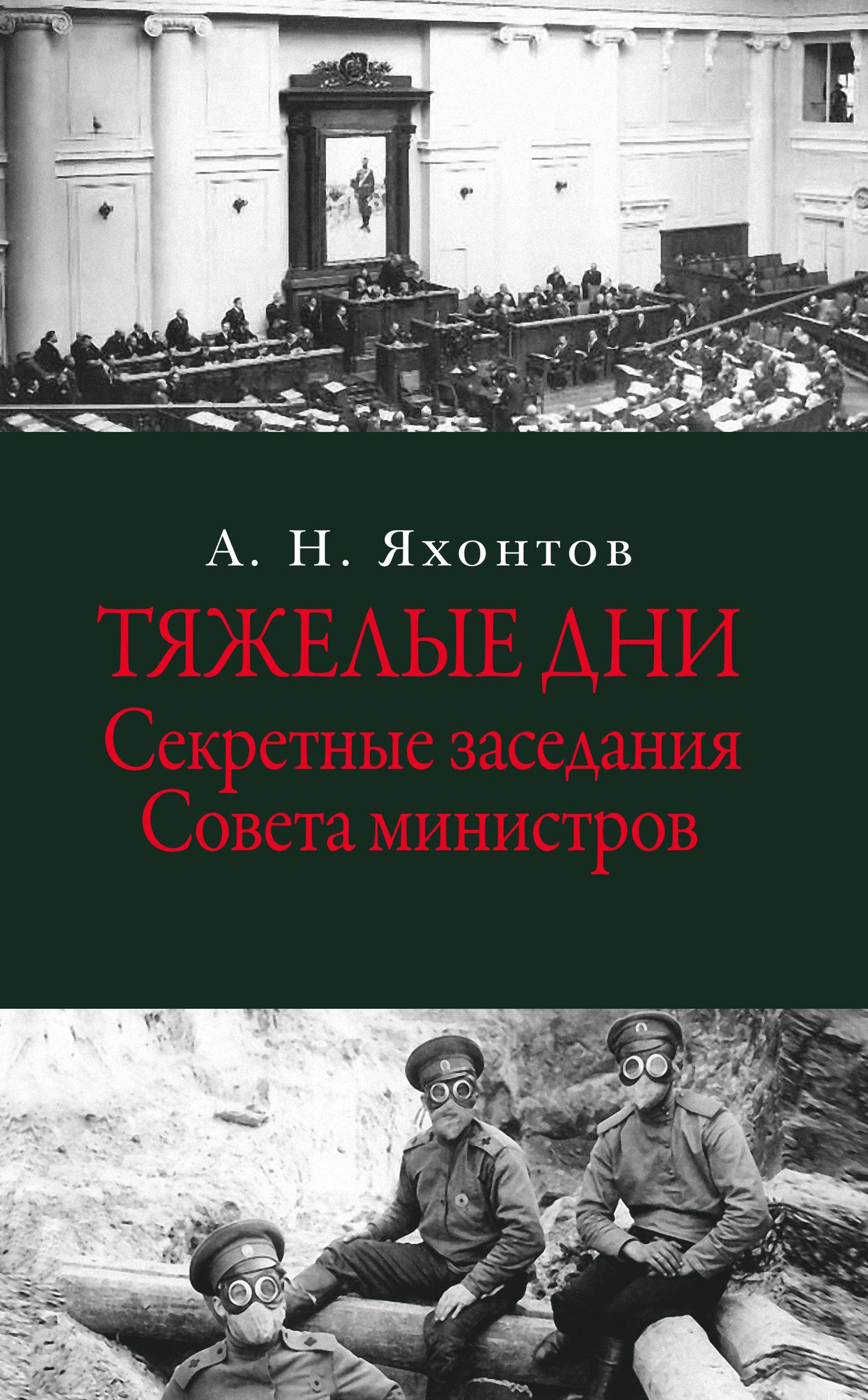 Аркадий Яхонтов - Тяжелые дни. Секретные заседания Совета министров