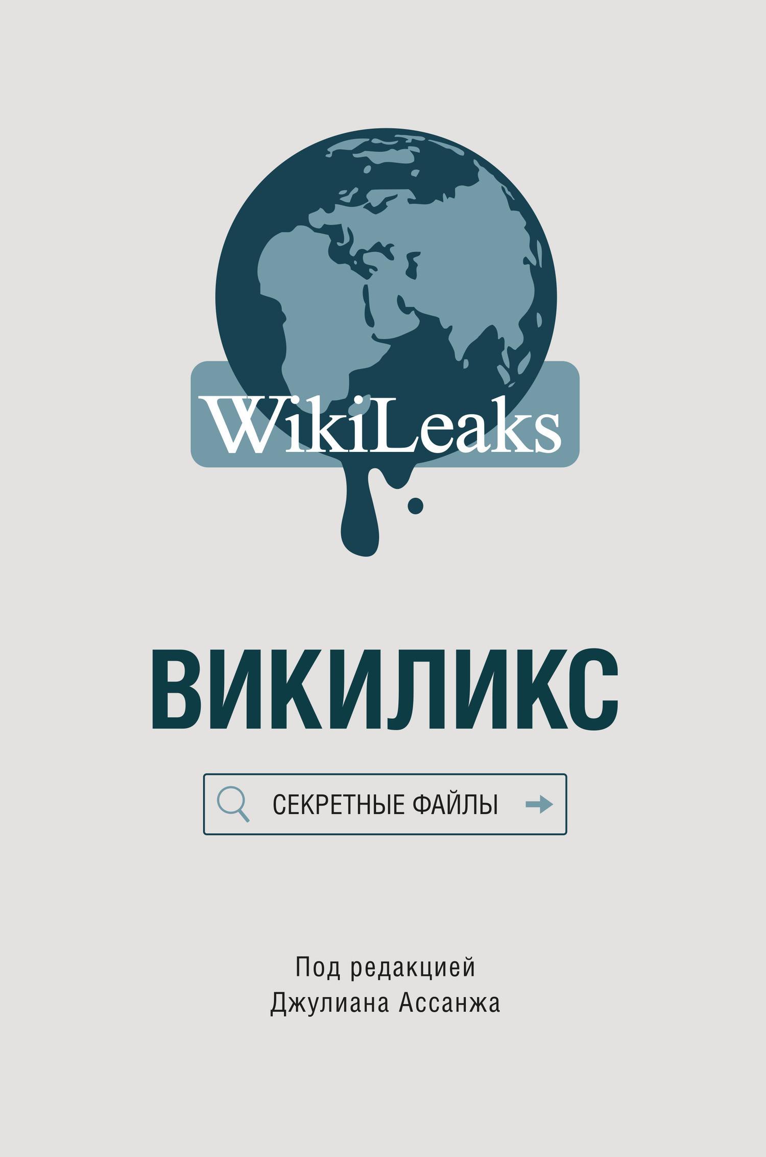 Викиликс: Секретные файлы