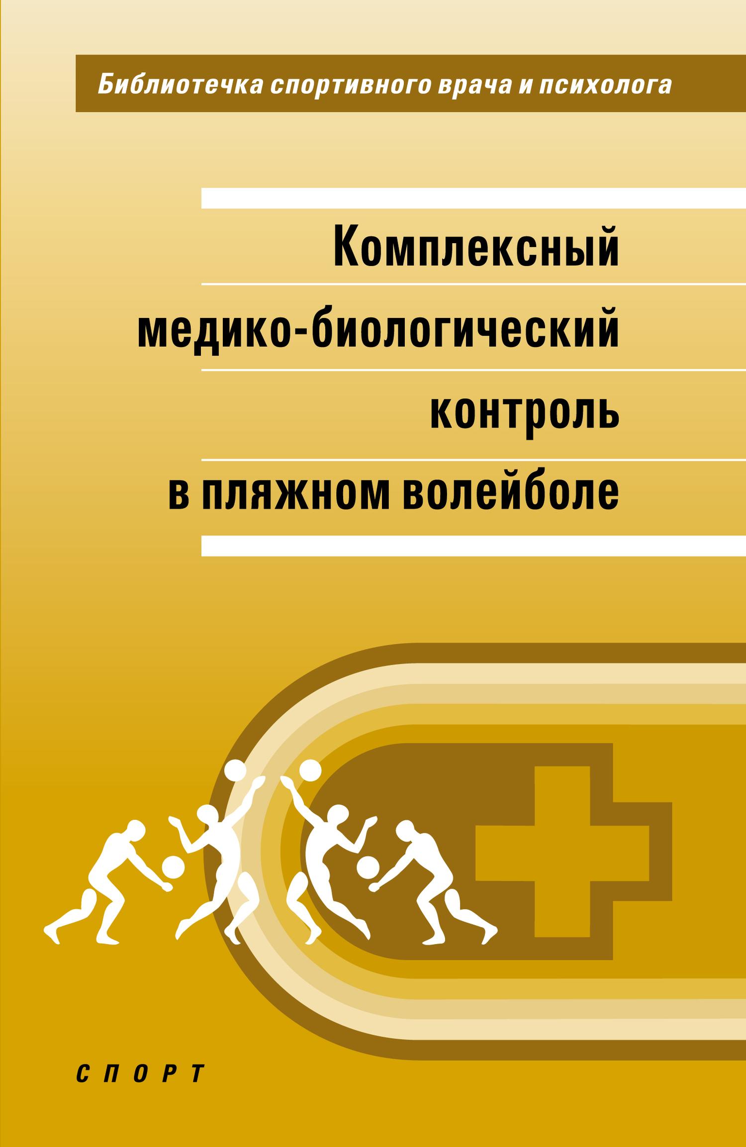 Н. И. Кочеткова Комплексный медико-биологический контроль в пляжном волейболе стойки для пляжного волейбола без сетки hercules 2248