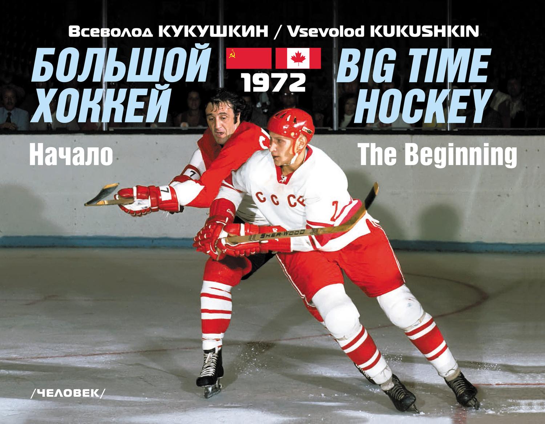 Всеволод Кукушкин Большой хоккей. Начало. 1972 хоккей книга тренер