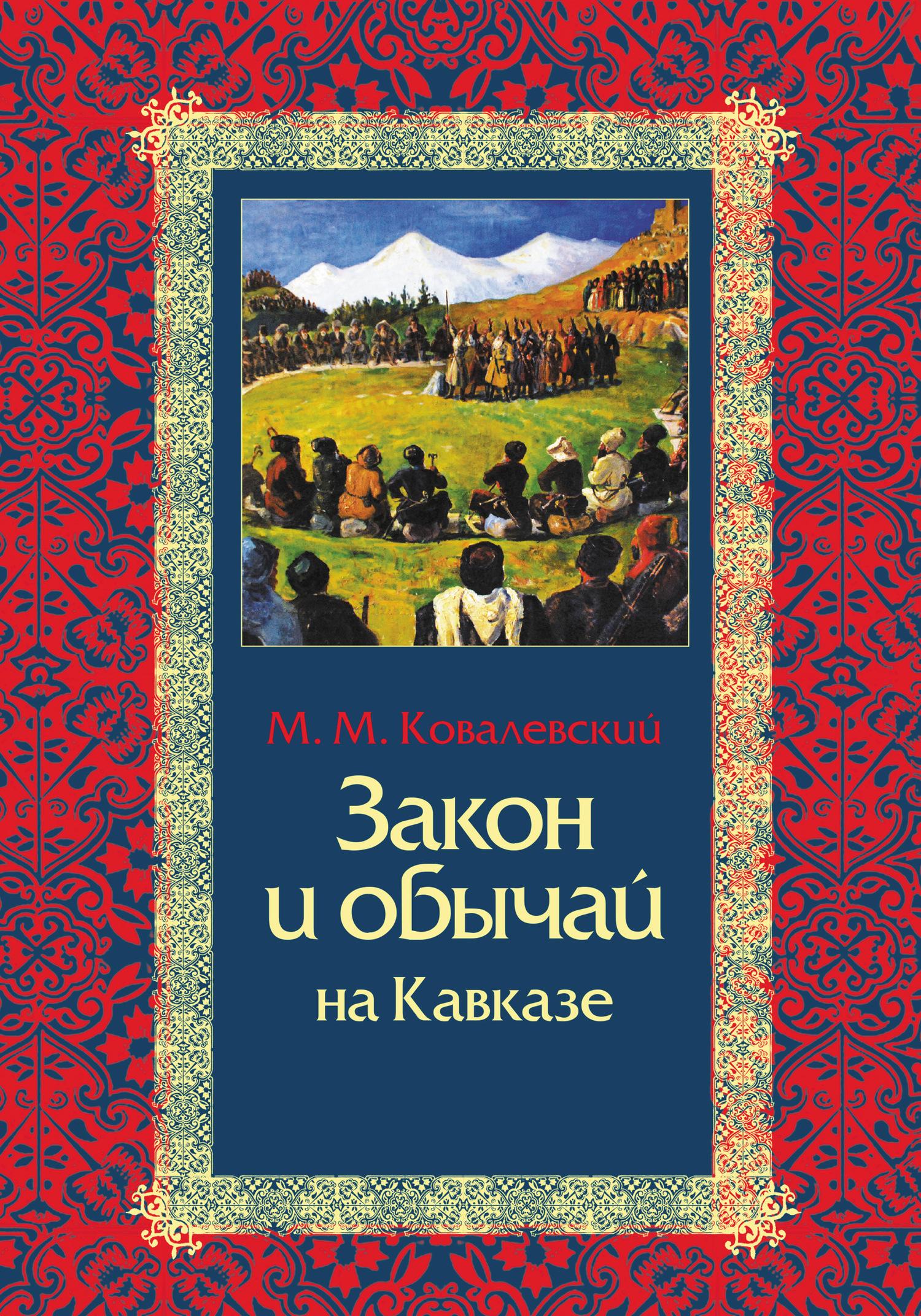 Максим Максимович Ковалевский Закон и обычай на Кавказе