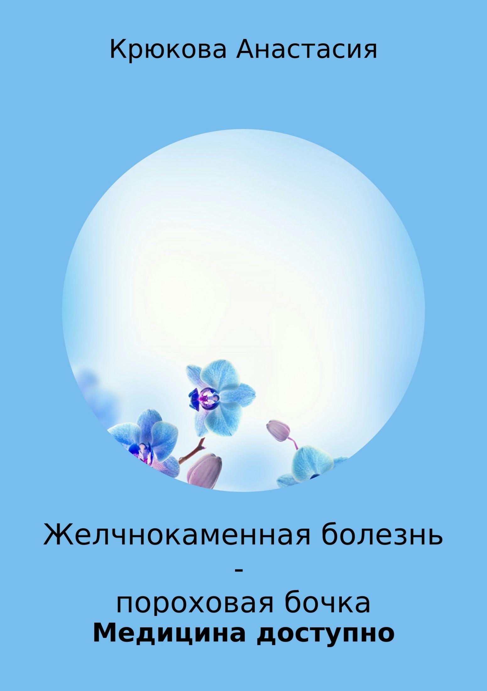 Анастасия Сергеевна Крюкова Желчнокаменная болезнь – пороховая бочка