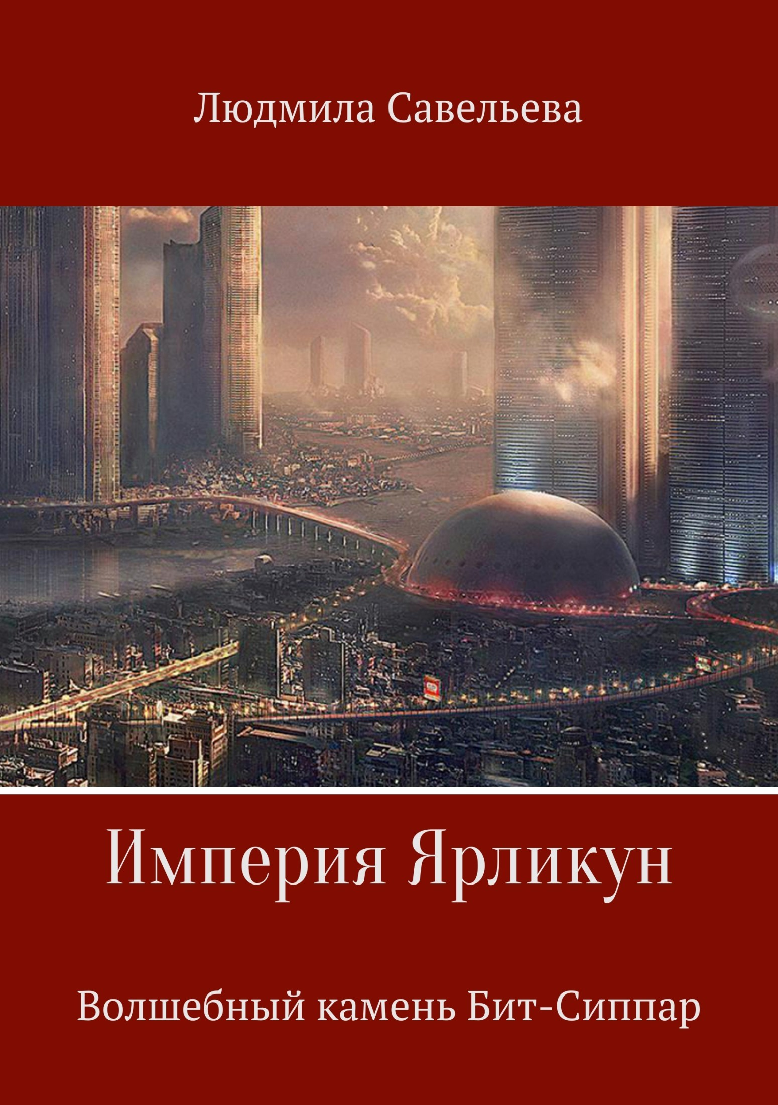 Людмила Савельева - Империя Ярликун. Волшебный камень Бит-Сиппар