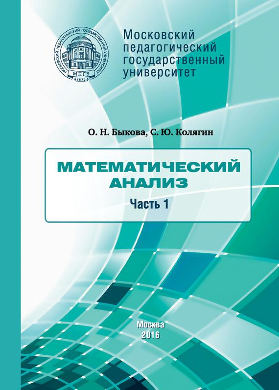 О. Н. Быкова Математический анализ. Часть 1 математика учебное пособие