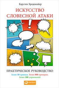 Карстен Бредемайер - Искусство словесной атаки. Практическое руководство