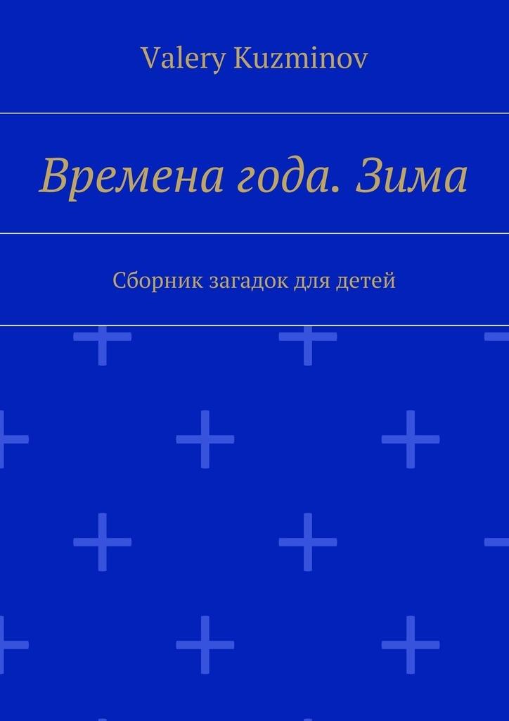 Valery Kuzminov бесплатно