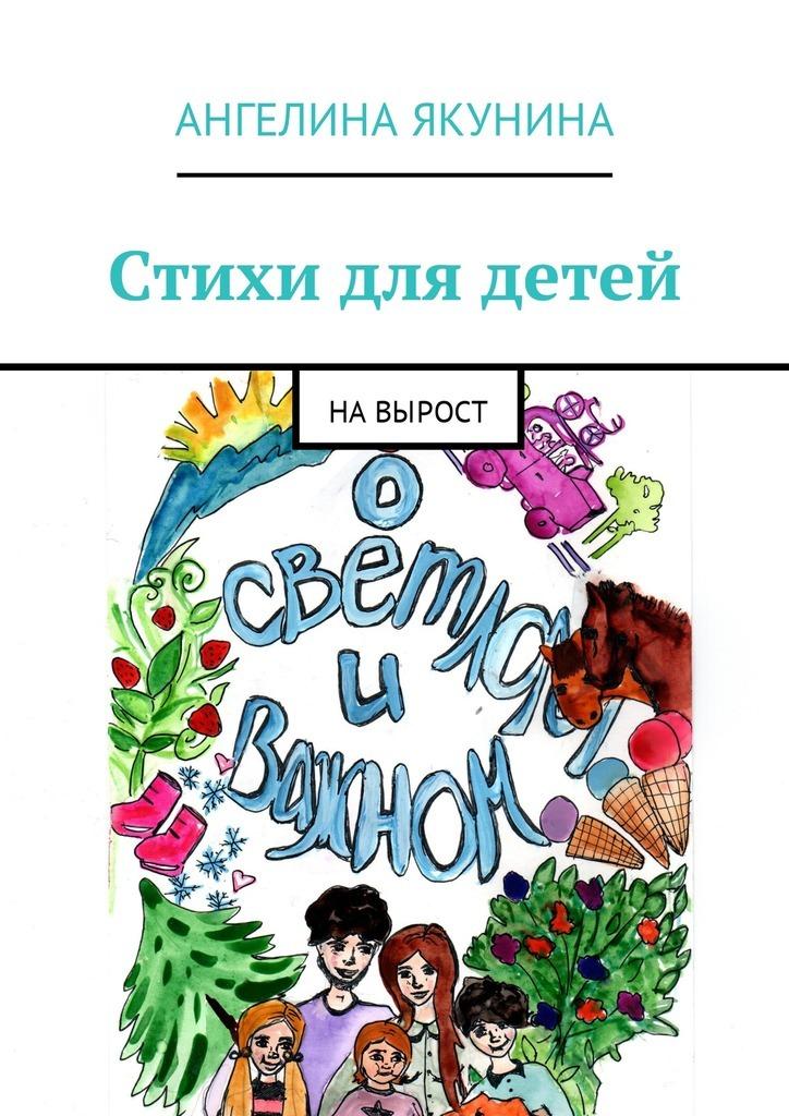 Ангелина Якунина Стихи для детей. Навырост страна на вырост