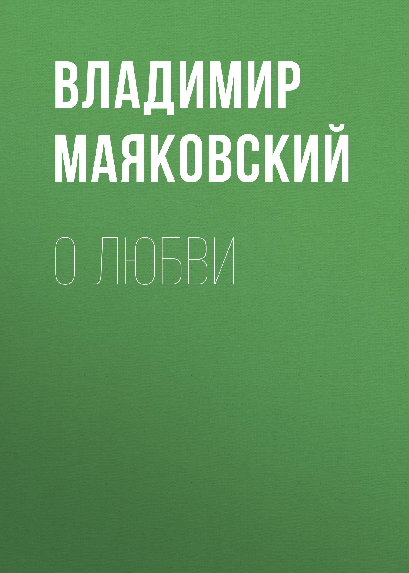 Владимир Маяковский О любви альфред де виньи дневник поэта письма последней любви