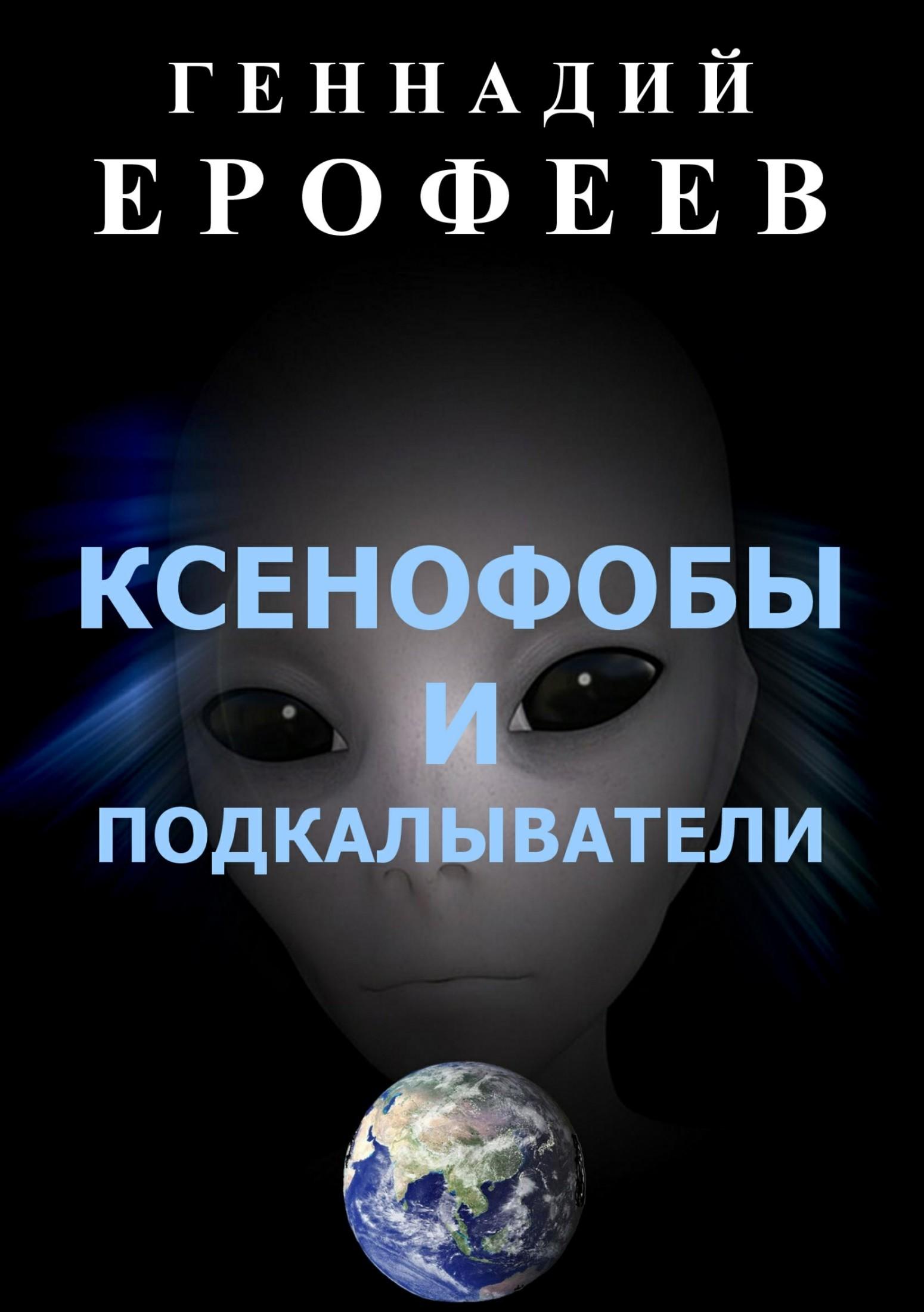 Геннадий Ерофеев. Ксенофобы и подкалыватели