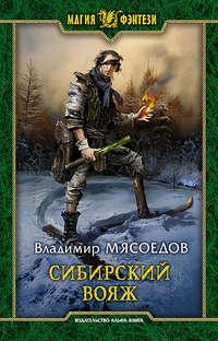 Владимир Мясоедов - Сибирский вояж