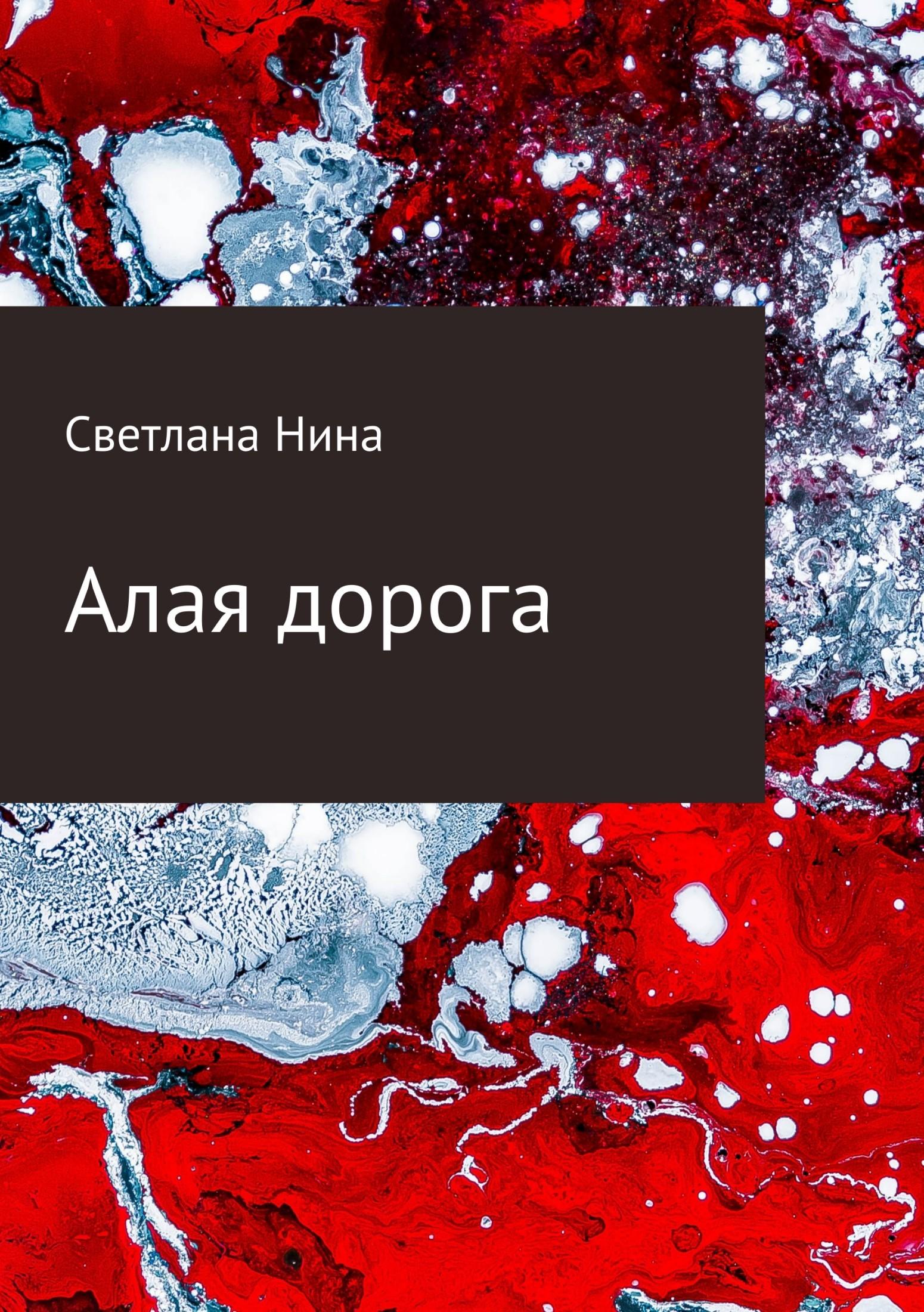 Светлана Нина - Алая дорога