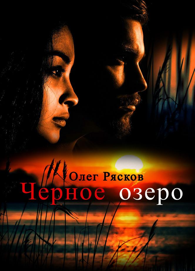 Олег Рясков - Черное озеро